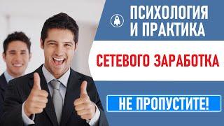 Заработок НОВОГО уровня! Психология и Практика Сетевого Заработка
