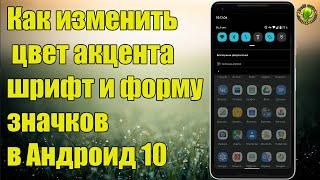 Как изменить цвет акцента, шрифт и форму значков в Андроид 10