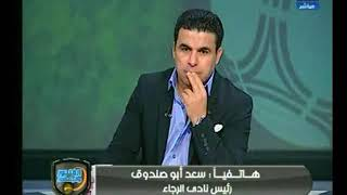 الغندور والجمهور | مداخلة رئيس نادي الرجاء وتعليقه على 3 ركلات جزاء الاسيوطي والتحكيم