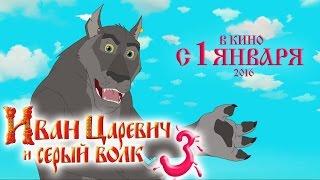 Иван Царевич и Серый Волк 3 смотреть онлайн трейлер в (HD 1080p) Качестве