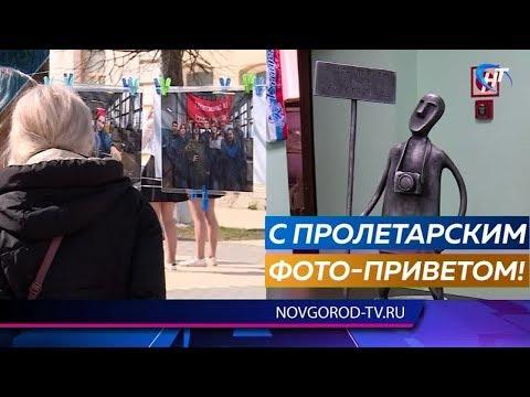 В Старой Руссе прошел масштабный фестиваль «100 лет пролетарской фотографии»