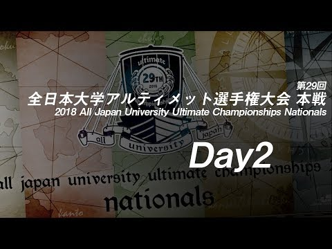 2018 All Japan University Ultimate Championships Nationals / 第29回全日本大学アルティメット選手権大会 本戦(Day2 9/23)