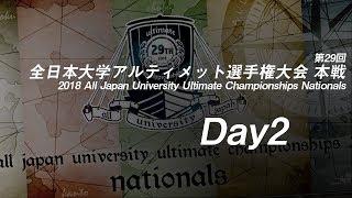2018 All Japan University Ultimate Championships Nationals  第29回全日本大学アルティメット選手権大会 本戦(Day2 923)