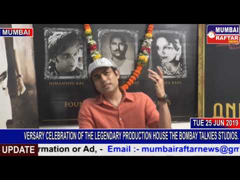 85 th ANNIVERSARY CELEBRATION OF THE LEGENDARY PRODUCTION HOUSE THE BOMBAY TALKIES STUDIOS Mp3