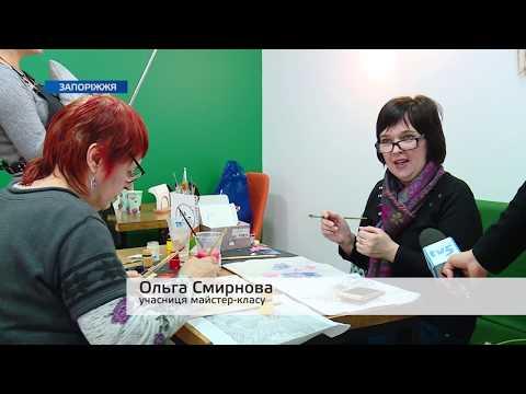 Телеканал TV5: У Запоріжжі пройшов майстер-клас з розпису тканин