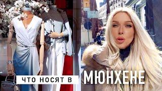 ЧТО НОСЯТ В ГЕРМАНИИ Мюнхен шоппинг что модно в Европе 18