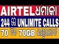 ଓଡ଼ିଆ✔airtel Dhamaka Offer✔244 Plan Launch✔free For 70 Days✔odia📱airtel New Upcomming Offer video