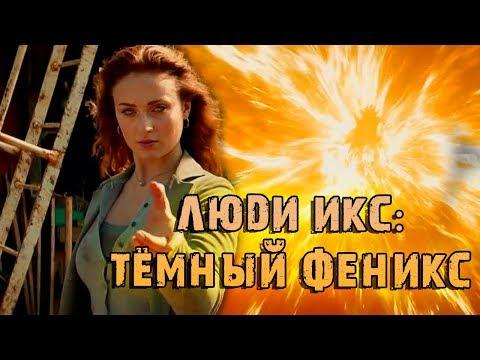 Фильм Люди Икс: Тёмный Феникс — Русский трейлер #3 (2019)