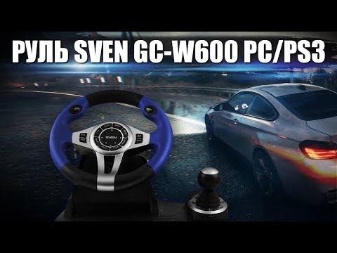 Обзор игрового руля Sven GC-W600 | Бюджетный руль за 3500 рублей