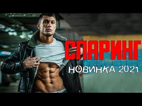 шикарный боевик СПАРИНГ [Русские боевики] 2021 и {фильмы детективы}