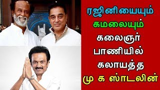 Rajinikanth, Kamal Haasan Trolled by MK Stalin - Tamil News | 2daycinema.com