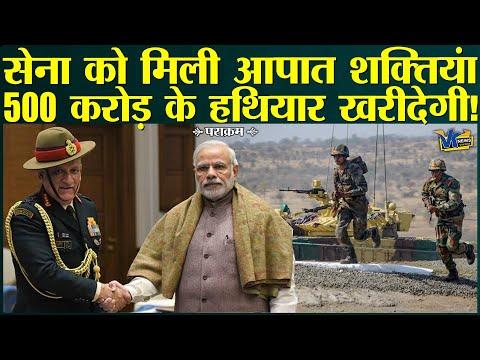 मोदी सरकार ने सेना को दिया फ्री हैंड, खरीद रही है ये खतरनाक हथियार!