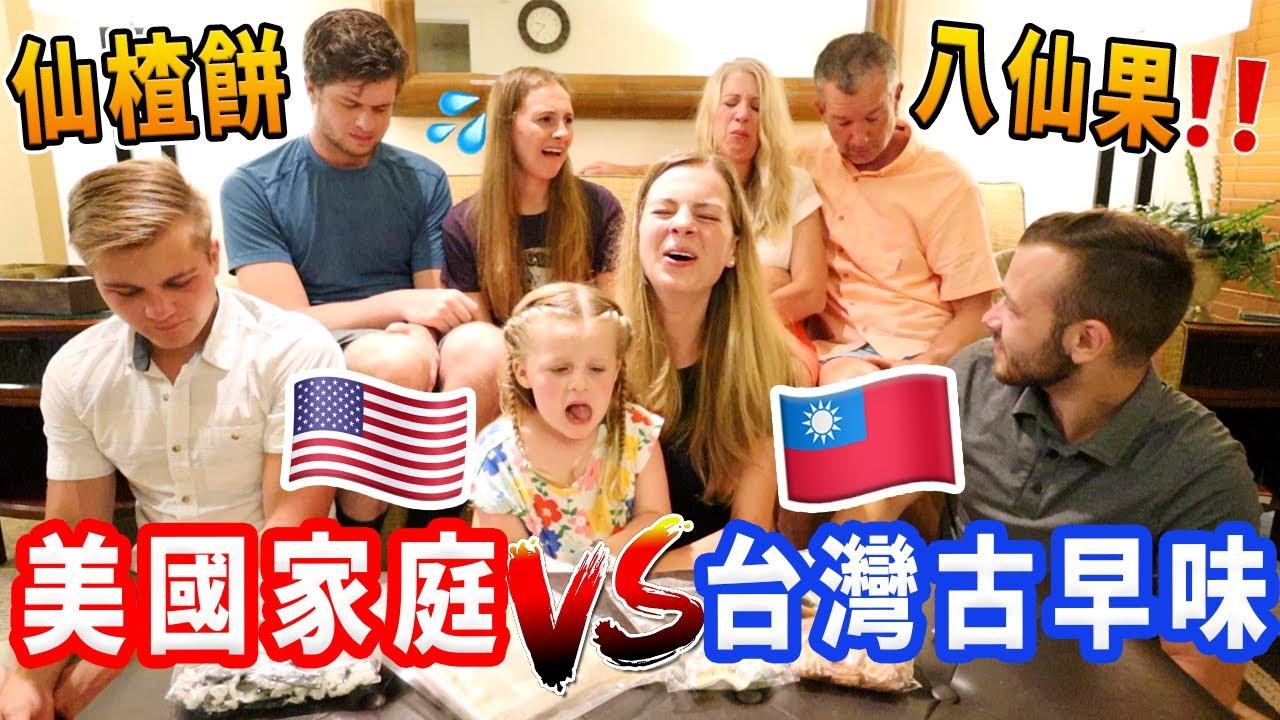 【台灣傳統零食打敗美國家庭】八仙果、貢糖、仙楂餅、昆布|家人的真實反應!