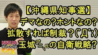 【沖縄県知事選】デマか真か?拡散すれば制裁発動?これが玉城デニー氏の自衛戦略? thumbnail