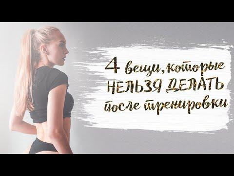 НЕЛЬЗЯ ДЕЛАТЬ ПОСЛЕ ТРЕНИРОВКИ    Топ - 4