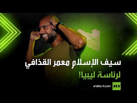 سيف الإسلام معمر القذافي لرئاسة ليبيا