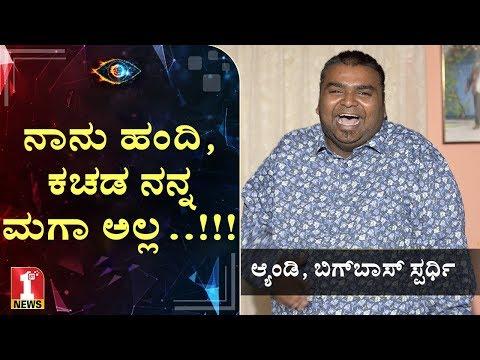 'ಹೇಟರ್ಸ್ಗೆ ಮಹಾಮಂಗಳಾರತಿ ಮಾಡಿದ ಆ್ಯಂಡಿ..!' | Andy | Andrew Jayapaul | Bigg Boss contestant