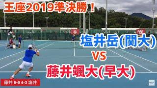 【2019王座/SF/S6】藤井颯大(早大) vs 塩井岳(関大) 2019年度 全日本大学対抗テニス王座決定試合 準決勝