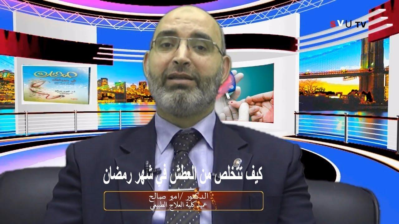 كيف تتخلص من العطش في شهر رمضان حلقة من برنامج صحتك في رمضان مع الدكتور أمير صالح