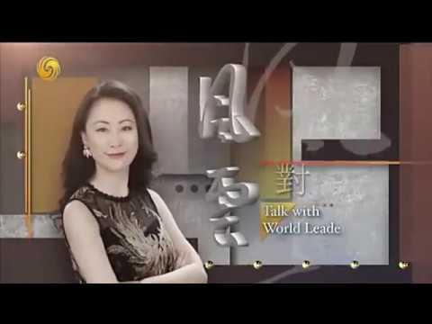 风云对话 20190822 专访老挝前总理 波松·布帕万