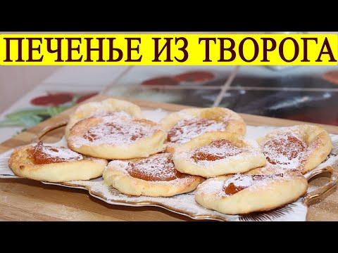 Печенье из творога рецепт очень вкусное в домашних условиях