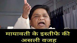Mayawati resigns from Rajya Sabha | मायावती के इस्तीफे की असली वजह ?