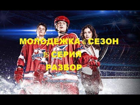 МОЛОДЕЖКА 6 СЕЗОН/ 15 СЕРИЯ/ РАЗБОР