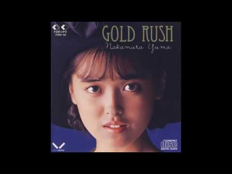 中村由真 (Yuma Nakamura) - Gold Rush - 5. アコースティック・レイン