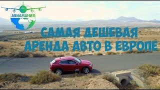 Кабрера Медина (Cabrera Medina) CICAR: самая дешевая аренда авто в Европе #Авиамания
