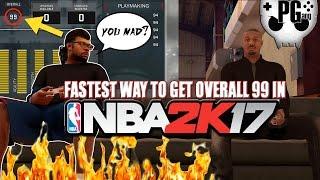 NBA 2k17 - FAST 99 Overall GLITCH 100% LEGIT In NBA 2K17!! (Max Work Bars In Seconds) My Career