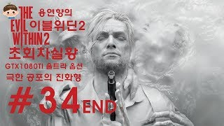 figcaption 이블위딘 2 한글판 초회차 실황 제 34화(END) [1080P 60FPS/1080ti Ultra 옵션] The Evil Within 2