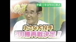 カープ長谷川良平200勝への道(1/2) ヨシヒコ・大野・紀藤・東出