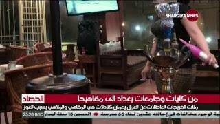 الحصاد الاخباري 20-2-2019 ... الشرقية نيوز