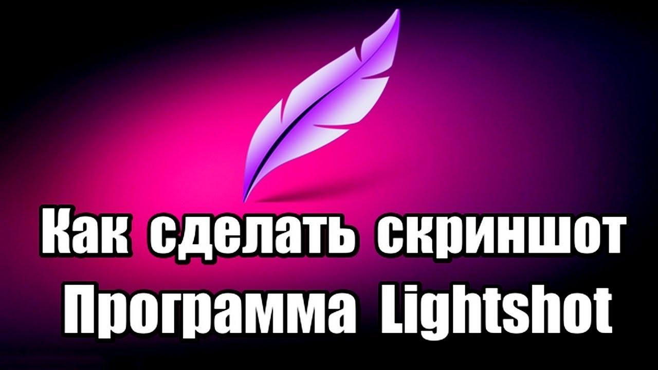 Как сделать скриншот. Программа для скриншотов Lightshot ...