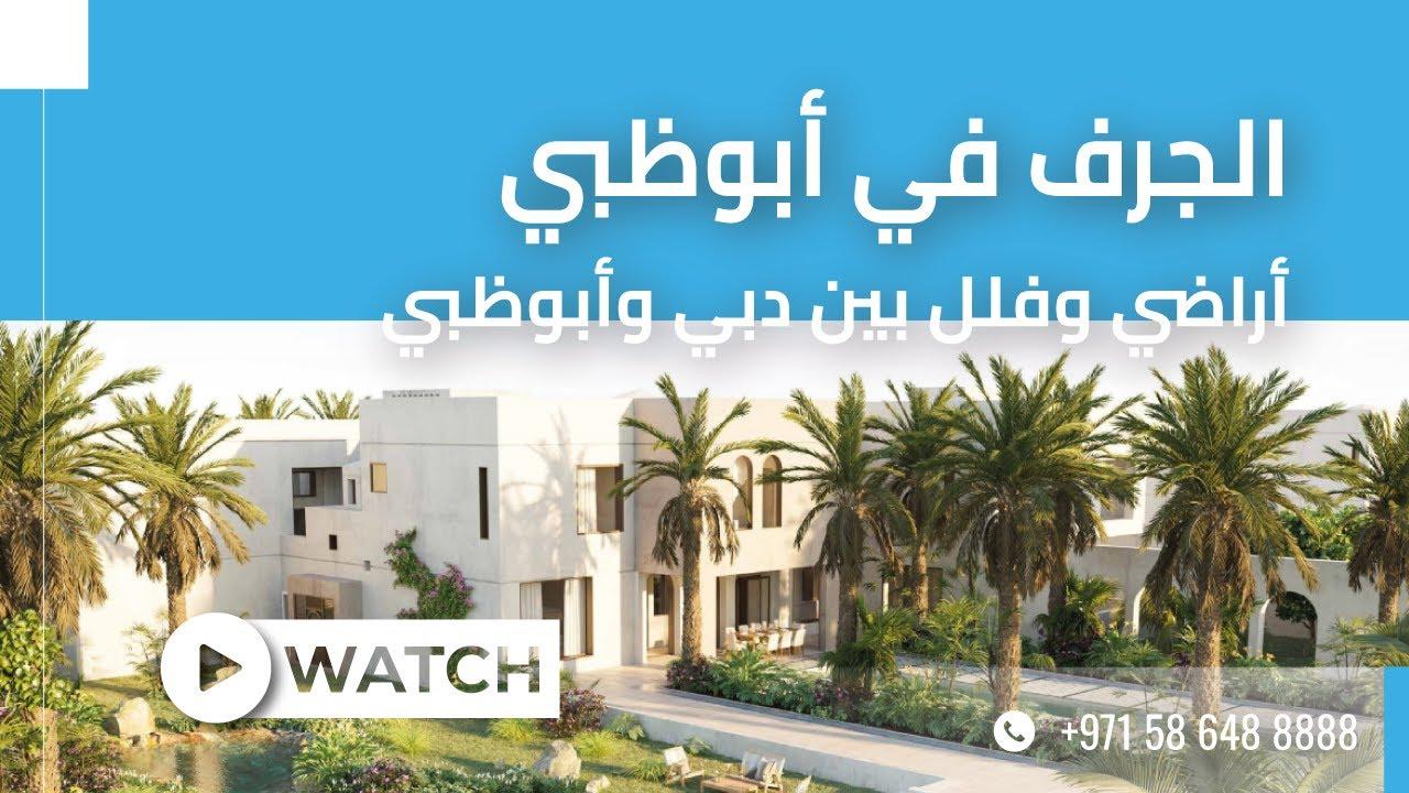 إمكان الجرف: فيلات وأراضي بين أبوظبي و دبي
