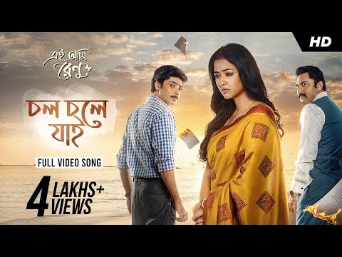 Chol Choley Jaai Song Lyrics - Ei Ami Renu | Arijit Singh, Shreya Ghoshal