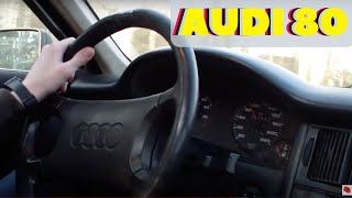 Тест драйв Audi 80 B3 1.8 карбюратор
