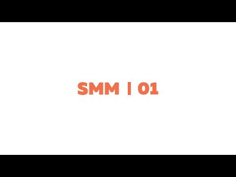 SMM обучение | Введение (01)