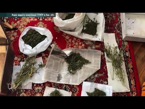 АТН Харьков: Правоохранители изъяли у наркодилеров запрещенных веществ на пять миллионов гривен - 22.10.2020
