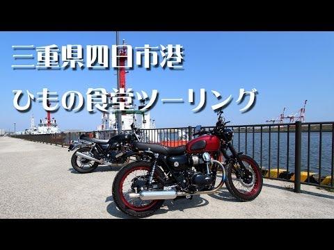 カワサキ W800 三重県 四日市港 干物ツーリング