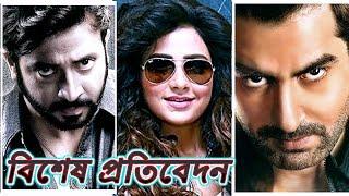 Bangla Eid Movie 2017   এই ঈদে মুক্তি পাবে ৮ টি ছবি   Shakib khan   Jeet Nusrat   Apu biswas   Mahi