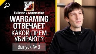 Какой прем убирают? Wargaming отвечает №3: feat Антон Панков [World of Tanks]