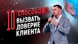 Как понравиться и вызвать доверие клиентов   Всероссийский конгресс предпринимателей 2019