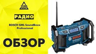 Обзор Компактный радиоприемник BOSCH GML SoundBoxx Professional