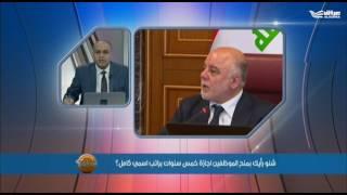 برنامج (شنو رأيك)- على الحرة عراق/ الحلقة التاسعة: ما رأيك بمنح موظفي العقود إجازة 5 سنوات براتب اسمي كامل؟