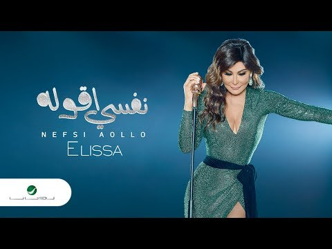 Elissa ... Nefsi Aollo - 2018   إليسا ... نفسي أقوله - بالكلمات