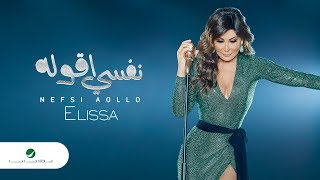 Download Elissa ... Nefsi Aollo - 2018 | إليسا ... نفسي أقوله - بالكلمات Mp3 and Videos