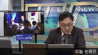 문대통령 신년회견서 개헌 강조한 핵심 이유는 「북한」과의 관계 때문? [정치분석] (2018. 01. 10) 4부