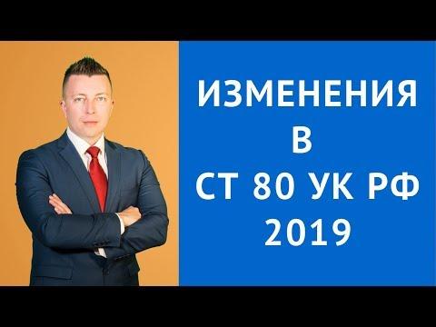 Статья 80 УК РФ - Изменения в ст 80 УК РФ в 2019 году последние новости - уголовный адвокат