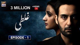 Ghalati Episode 1 - 19th December 2019   ARY Digital Drama [Subtitle Eng]